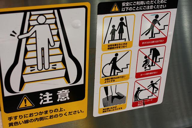 搭乘電梯時的注意事項 by Tatsuo Yamashita from Flickr